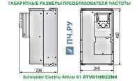 Габаритные размеры преобразователя частоты Schneider Electric Altivar 61 ATV61HD22N4