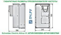 Габаритные размеры преобразователя частоты Schneider Electric Altivar 61 ATV61HD37N4