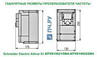 Габаритные размеры преобразователя частоты Schneider Electric Altivar 61 ATV61HU22N4