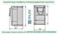 Габаритные размеры преобразователя частоты Schneider Electric Altivar 61 ATV61HU40N4