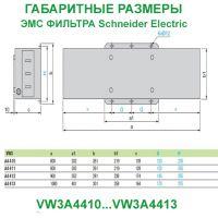 Габаритные размеры ЭМС фильтра Schneider Electric