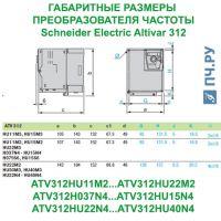 Габаритные размеры Schneider Electric Altivar 312