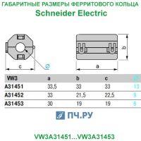 Габариты Schneider Electric Ферритовое Кольцо