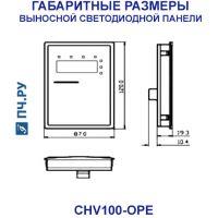 Габариты выносной светодиодной панели управления CHV100-OPE