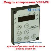 Модуль копирования Веспер Е5 VSP5-CU