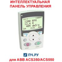 Фото интеллектуальной панели управления для ACS350/ACS550