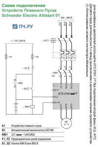Схема подключения Альтистарт 01 ATS01N2