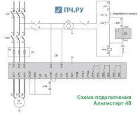 Схема подключения Альтистарт 48