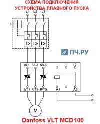 Схема подключения  УПП Данфосс MCD 100