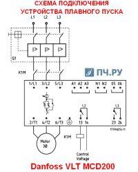 Схема подключения  УПП Данфосс MCD 200