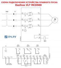Схема подключения  УПП Данфосс MCD-500