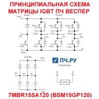 Схема матрицы IGBT преобразователя частоты Веспер