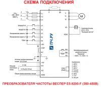 Схема подключения преобразователя частоты Веспер Е5-8200