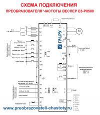 Схема подключения ПЧ Веспер Е5-8500