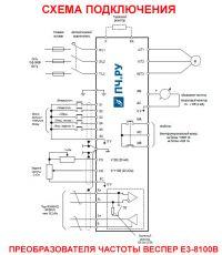 Схема подключения ПЧ Веспер Е3-8100В