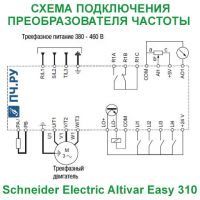 Схема подключения Schneider Electric Altivar Easy 310