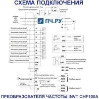 Схема подключения INVT CHF100A