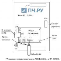 Установка и подключение модуля PCB-RS485A-1 в ПЧ EI-7011