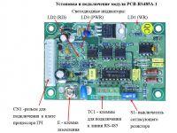 Подключение модуля интерфейса RS-485 для Веспер EI-7011, EI-P7012