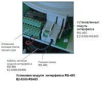 Фото подключения модуля RS485-8300