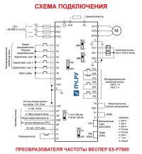 Схема подключения преобразователя частоты Веспер E5-Р7500