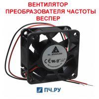 Фото вентилятора преобразователя частоты
