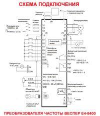 Схема подключения преобразователя частоты Веспер Е4-8400