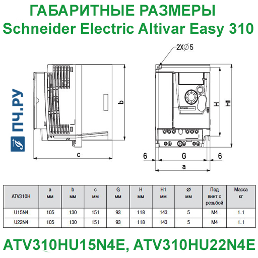 ПЧ РУ - Schneider Electric Altivar Easy 310 380В 2,2кВт 7,2А
