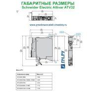 Габаритные размеры Schneider Electric Altivar ATV 32