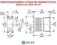Габаритные размеры УПП Данфосс MCD 100-007