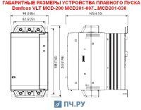 Габаритные размеры УПП Данфосс MCD 201-018-T4-CV3