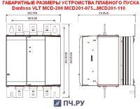 Габаритные размеры УПП Данфосс MCD 201-090-T4-CV3