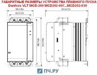 Габаритные размеры УПП Данфосс MCD 202-030-T4-CV3