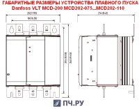 Габаритные размеры УПП Данфосс MCD 202-075-T4-CV1