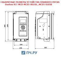 Габаритные размеры УПП Данфосс MCD5-0089B-T5-G2X-20-CV2