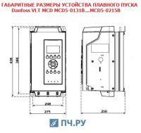 Габаритные размеры УПП Данфосс MCD5-0215B-T7-G2X-00-CV1