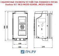 Габаритные размеры УПП Данфосс MCD5-0245B-T7-G3X-00-CV2
