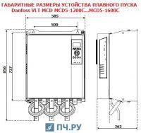 Габаритные размеры УПП Данфосс MCD5-1200C-T5-G5X-00-CV1