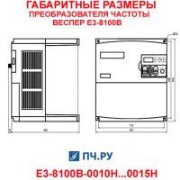 Габарит преобразователя частоты Веспер Е3-8100В