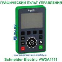 Графический пульт управления Schneider Electric VW3A1111