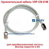 Удлинительный кабель Веспер VSP-СВ-01М