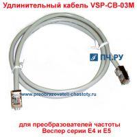 Удлинительный кабель Веспер VSP-СВ-03М