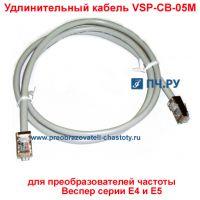 Удлинительный кабель Веспер VSP-СВ-05М