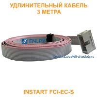 Удлинительный кабель INSTART FCI-ЕС-S 3 метра