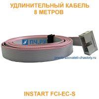 Удлинительный кабель INSTART FCI-ЕС-S 8 метров