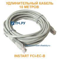 Удлинительный кабель INSTART FCI-ЕС-B 10 метров
