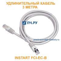 Удлинительный кабель INSTART FCI-ЕС-B 3 метра