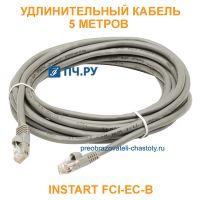 Удлинительный кабель INSTART FCI-ЕС-B 5 метров