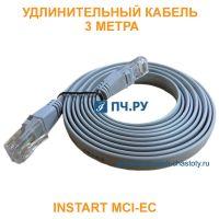 Удлинительный кабель INSTART MCI-ЕC 3 метра