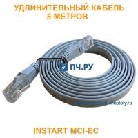Удлинительный кабель INSTART MCI-ЕC 5 метров